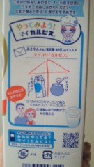 沢田美香 公式ブログ/歴史(笑) 画像1