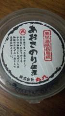 沢田美香 公式ブログ/みんな食べた?? 画像1