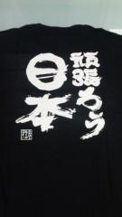 沢田美香 公式ブログ/力強いねー 画像1