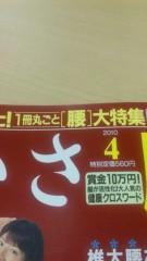 沢田美香 公式ブログ/平成22年2月22日だったね! 画像2