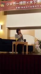 沢田美香 公式ブログ/まさか、起こしちゃった? 画像1