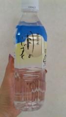 沢田美香 公式ブログ/体にいいお水 画像1