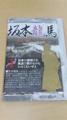 沢田美香 公式ブログ/坂本龍馬 画像1