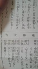 沢田美香 公式ブログ/明けましておめでとうございます 画像1