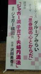沢田美香 公式ブログ/ただいまー♪(ハヤッ) 画像1