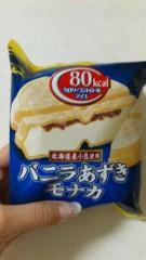 沢田美香 公式ブログ/食べちゃった&答えますよー 画像1