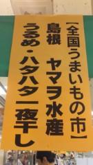 沢田美香 公式ブログ/デパ地下 画像2