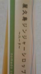 沢田美香 公式ブログ/わかってるねー 画像2