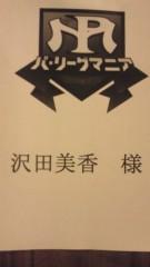 沢田美香 公式ブログ/2回目です(^Q^)/^ 画像1