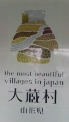 沢田美香 公式ブログ/大蔵村でのトークショー 画像1