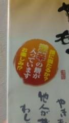 沢田美香 公式ブログ/行ってきまーす! 画像2