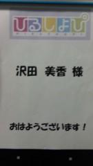沢田美香 公式ブログ/これから本番! 画像2