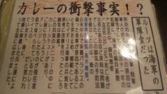 沢田美香 公式ブログ/横須賀☆海軍カレー 画像3