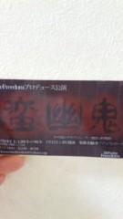 沢田美香 公式ブログ/お芝居に行ってきたよ♪ 画像1