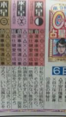 沢田美香 公式ブログ/キゥイ 画像1