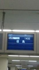 沢田美香 公式ブログ/東京到着〜♪ 画像2