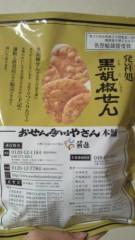 沢田美香 公式ブログ/と、と、とまらない( ≧▼≦) 画像1