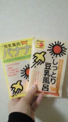 沢田美香 公式ブログ/自称☆豆乳大使ですが!! 画像2