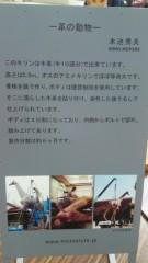 沢田美香 公式ブログ/なぜキリンか?! 画像1