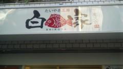 沢田美香 公式ブログ/あの女…♪ 画像2
