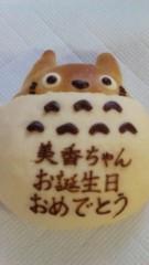 沢田美香 公式ブログ/トトロがお祝いを♪ 画像1