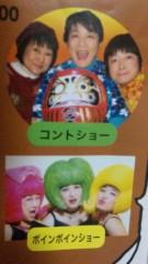 沢田美香 公式ブログ/ボインボインショー(笑) 画像1