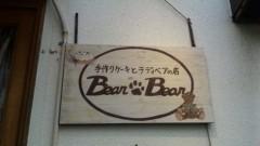 沢田美香 公式ブログ/シフォンケーキに星☆☆☆☆☆ 画像1