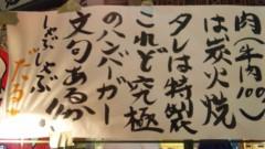 沢田美香 公式ブログ/ミラクル 画像2