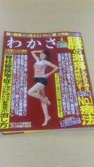 沢田美香 公式ブログ/平成22年2月22日だったね! 画像1