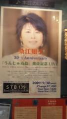 沢田美香 公式ブログ/ただいまー! 画像1