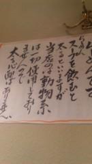沢田美香 公式ブログ/本当だろか(;¬_¬) 画像1