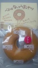 沢田美香 公式ブログ/なっとうドーナツ!? 画像1