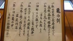 沢田美香 公式ブログ/亀さんからのお言葉(笑) 画像1