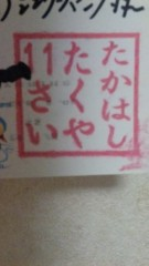 沢田美香 公式ブログ/メッセージ 画像2