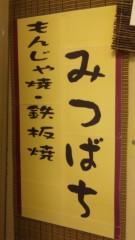 沢田美香 公式ブログ/うまいぞもんじゃ 画像1