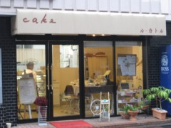 篠崎菜穂子 公式ブログ/ル・カトル 画像1