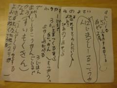 篠崎菜穂子 公式ブログ/完ぺきな計画・・・? 画像1