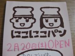 篠崎菜穂子 公式ブログ/にこにこパン 画像1