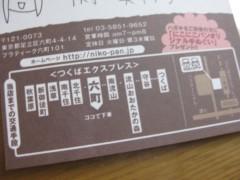 篠崎菜穂子 公式ブログ/にこにこパン 画像2