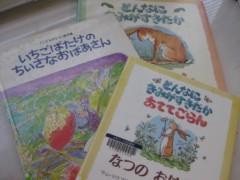 篠崎菜穂子 公式ブログ/読み聞かせ 画像1