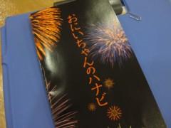 篠崎菜穂子 公式ブログ/おにいちゃんのハナビ 画像2