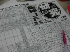 篠崎菜穂子 公式ブログ/阪神JF 画像1