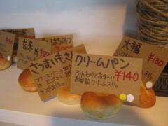 篠崎菜穂子 公式ブログ/にこにこパン2 画像3