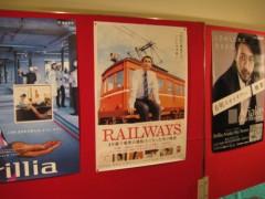 篠崎菜穂子 公式ブログ/RAILWAYS 画像1