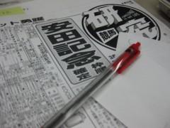篠崎菜穂子 公式ブログ/安田記念 画像1