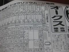 篠崎菜穂子 公式ブログ/オークス 画像2