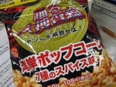 篠崎菜穂子 公式ブログ/これは何でしょう? 画像3