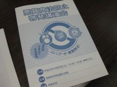 篠崎菜穂子 公式ブログ/悪質商法にご用心 画像1