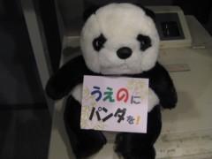 篠崎菜穂子 公式ブログ/うえのにパンダを 画像1