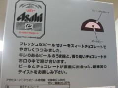篠崎菜穂子 公式ブログ/ビール日和 画像3